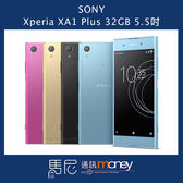 (6期0利率+贈原廠座充DK60)SONY Xperia XA1 Plus/32GB/5.5吋螢幕/雙卡雙待【馬尼行動通訊】