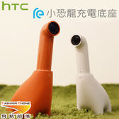HTC RE 小恐龍充電底座
