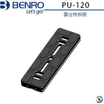 ★百諾展示中心★BENRO百諾 雲台快拆板PU-120(PU120)