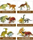 恐龍玩具套裝24只 霸王龍仿真動物小恐龍模型男孩玩具2-9歲YXS小宅妮