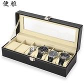 手錶收藏盒 便雅皮質手錶盒收納盒腕表展示盒機械表首飾盒手錶盒子手錬整理盒【全館免運】