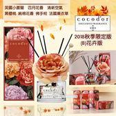 韓國 Cocodor 2018秋季擴香瓶 200ml 限定版#花卉版