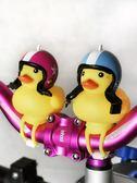 兒童平衡車小黃鴨帶頭盔破風渦輪增鴨摩托鴨子喇叭自行車個性裝飾☌zakka