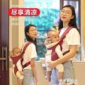 腰凳 嬰兒背帶夏季透氣網多功能輕便簡易前後兩用背帶寶寶小孩抱帶雙肩【果果新品】