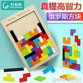 俄羅斯方塊積木拼圖幼兒童2-3-4-6歲寶寶益智力開發男孩女孩玩具 全館鉅惠