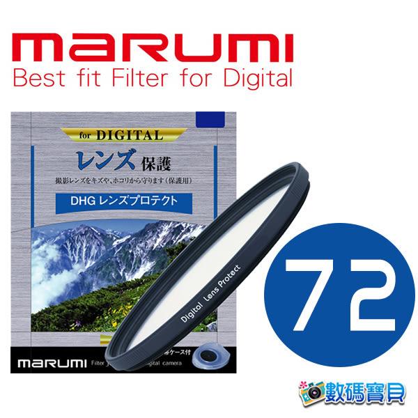 【分期0利率 免運】Marumi DHG 72 mm Lens Protect 數位多層鍍膜保護鏡 (彩宣公司貨) LP PT