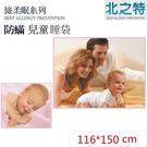 【北之特】防螨寢具_兒童睡袋套_E2絲柔眠 (116*150 cm)