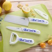 陶瓷刀三件套裝家用全套廚房刀具水果切片輔食瓜果菜刀不生銹德國 秘密盒子