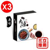 䐗如裕_古早味肉燥即煮包(原味X3盒)-電電購