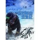 安地斯山求生記DVD (2片裝)...