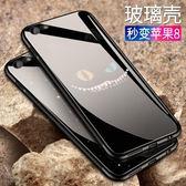 蘋果6手機殼6s玻璃iphone6splus套硅膠軟全包防摔潮男新款六