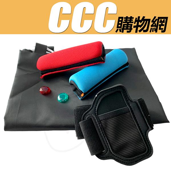 Switch 健身環 6合1 配件組 NS Ring-con 配件組 含 布套 收納袋 腿帶 腿綁帶 搖桿帽 鑽石帽