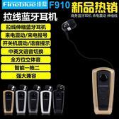 伸縮式 耳機 F910領夾式藍芽耳機4.1立體聲伸縮運動來電震動耳塞 JD 玩趣3C