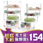 B350 透明壓克力旋轉化妝品收納盒 化妝 壓克力 收納盒 收納架 化妝盒 彩妝【熊大碗福利社】