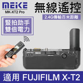 【XT2 電池手把 附遙控器】公司貨 一年保固 Meike 美科 MK-XT2 PRO 適用 FUJIFILM XT-2
