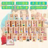 黑五好物節 多米諾骨牌100粒漢字數字雙面圓角積木木質【名谷小屋】