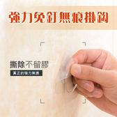 『蕾漫家』【A016】現貨-免釘強力無痕掛勾貼 無痕貼掛勾 不挑牆面 可重複使用