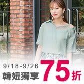 ▼9/18 抓住夏天的尾巴!韓風系列75折