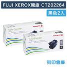 原廠碳粉匣 FUJI XEROX 2黑組合包 CT202264 (2K)/適用 富士全錄 CP115w/CP116w/CP225w/CM115w/CM225fw