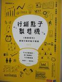 【書寶二手書T1/行銷_MCH】行銷點子製造機-最強行銷好點子精選_商業周刊