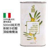 現折再買2送1 義大利普利亞sem產地新鮮特級冷壓橄欖油 500ml/桶 限時特惠