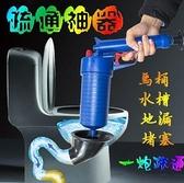 馬桶疏通神器 氣壓式通管器 通廁所 水管疏通器 一炮通 贈送四款槍頭 現貨