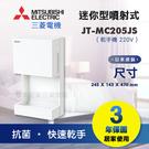《 MITSUBISHI 》三菱 JT-MC205JS 迷你型噴射式乾手機 220V 日本原裝進口 白色款 小空間適用
