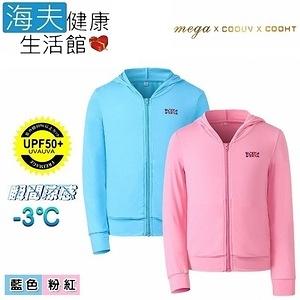【海夫】MEGA 兒童冰感防曬輕透 科技外套 粉紅/藍(UV-411)M411C-海洋藍-