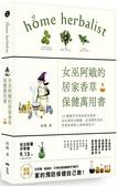 女巫阿娥的居家香草保健萬用書: 20種隨手可得的香草植物,從洗頭到治鐵腿、從美..