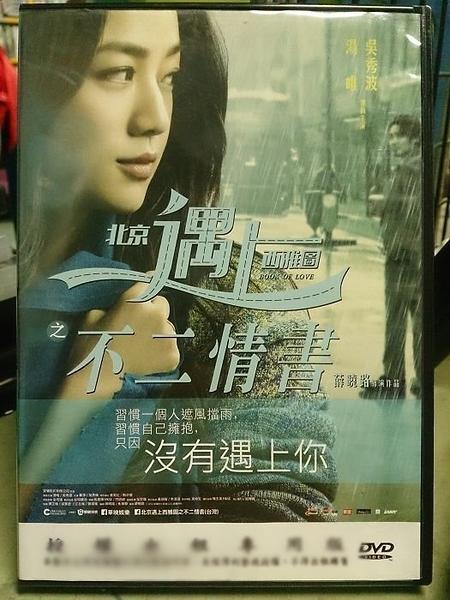 挖寶二手片-Y117-027-正版DVD-華語【北京遇上西雅圖之不二情書】-湯唯 吳秀波(直購價)