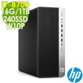 高效商務機-HP 800G4 i7-8700/16G/1T+240SSD/W10P