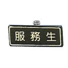 新潮指示標語系列  胸牌-服務生AT-23  /  個