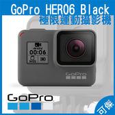 可傑 GoPro HERO6 Black  黑色 極限運動 攝影機  防水 觸控螢幕 升級新登場 公司貨 免運