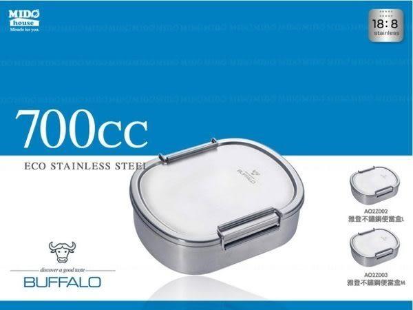 BUFFALO『 牛頭牌 A02Z003 雅登便當盒-M 』700 ML《Midohouse》