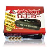 【旭益汽車百貨】APP GPS HUD抬頭速度顯示器