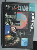 【書寶二手書T8/科學_OBN】生活知識(1)宇宙的奧秘_民81