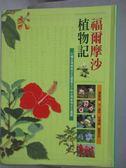 【書寶二手書T2/科學_ZDH】福爾摩沙植物記-101種台灣植物文化圖鑑_潘富俊