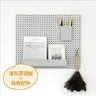 牆面收納 收納壁板 收納牆 牆面裝飾【G0025-A】inpegboard洞洞板42X60X1.5CM含配件套組 韓國製 完美主義