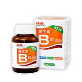 維生素B群加強錠*4瓶