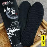 [現貨] 3D彈力網眼透氣鞋墊 (1雙入) 不挑色 JLC6628 足墊 鞋墊 透氣鞋墊 竹炭鞋墊 竹炭消臭鞋墊