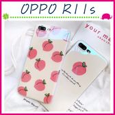 OPPO R11s 6吋 Plus 6.4吋 藍光背蓋 水蜜桃手機套 桃子保護套 Peach手機殼 全包邊保護套 軟殼