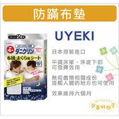 【UYEKI】日本製 植木 防蹣布墊