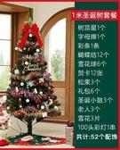 聖誕樹 迷你小大型聖誕樹家用套餐裝飾仿真樹christmas tree1.5米1.8米【快速出貨】