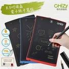【CHIZY】8.5吋液晶電子紙手寫板(...