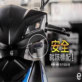 【真黃金眼】AMA e68 HD 720P 防水 機車 行車紀錄器  保固6個月