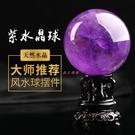 開光天然紫水晶球擺件水晶風水球七星陣擺件招財鎮宅轉運支持鑒定