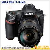 9/10前登錄送註冊禮  Nikon D850 24-120mm f4 kit 國祥公司貨 4575萬像素 4K 縮時影片 翻轉螢幕