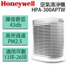 美國【Honeywell】HPA-300APTW 13-26坪抗敏系列空氣清淨機【全新原廠公司貨】