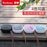 yoobao羽博無線藍芽音箱迷你小音響手機超重低音炮戶外便攜隨身3D 三角衣櫃