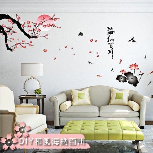 壁貼 兒童房 店面 佈置 卡通 DIY 牆貼 組合貼 和風 海納百川